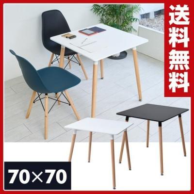 ダイニングテーブル カフェテーブル 70cm 正方形 2人掛け PRT-70 テーブル ミーティングテーブル 二人掛け 新生活 二人暮らし シンプル 西海岸