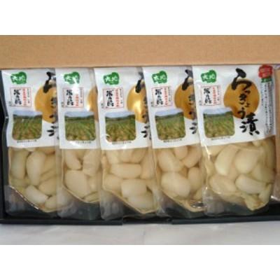 送料無料 こだわりの米の酢 らっきょう漬セット(130g×5袋)/ 贈り物 グルメ ギフト