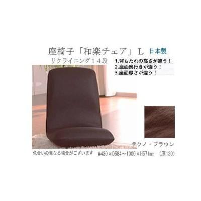 [送料無料・カード・前払限定]【日本製】座椅子Lテクノブラウン「和楽チェア」*座面がお尻にフィットして姿勢が正しくなるよう設計!
