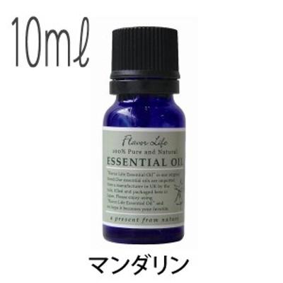 フレーバーライフ(エッセンシャルオイル/アロマオイル/精油)マンダリン(10ml)