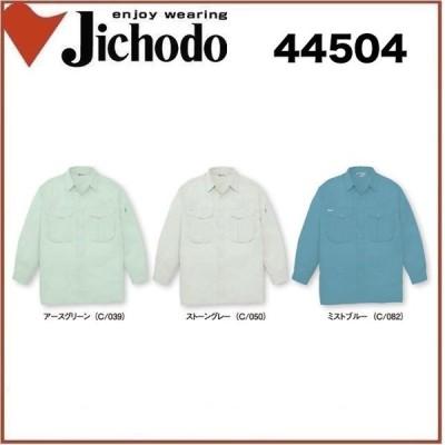 自重堂 44504 製品制電長袖シャツ S〜5L 帯電防止素材 (社名ネーム一か所無料)