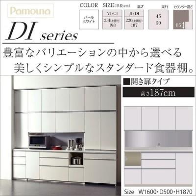 食器棚 キッチン パモウナ 隠す収納 開き扉 幅160cm 奥行50 高さ187cm ダイニング DIL-1600R DIR