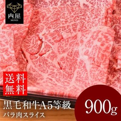12/2値上げ 早割4,980円 牛肉 肉 すき焼き肉 すき焼き 黒毛和牛 A5等級 霜降りスライス 900g(300g×3) 和牛 お返し グルメ お歳暮 ギフト 送料無料