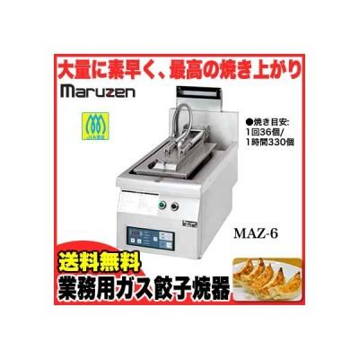 業務用 マルゼン ガス卓上型 自動餃子焼器 MAZ-6  LPG(プロパンガス)メーカー直送/代引不可