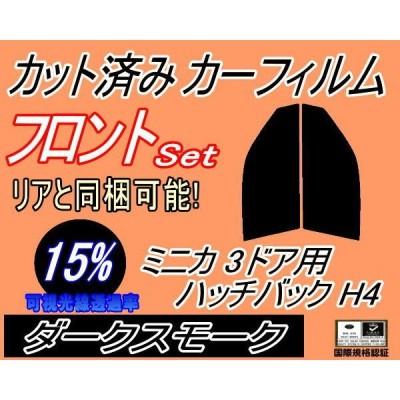 フロント (s) ミニカ 3D ハッチバック H4 (15%) カット済み カーフィルム H42A H47A H42V ミツビシ