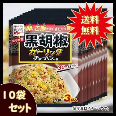 永谷園 あらびき黒胡椒ガーリックチャーハンの素 10袋セット 送料無料