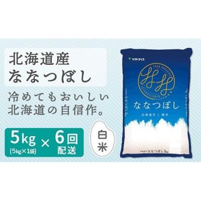 北海道産ななつぼし 5kg ※定期便6回 安心安全なヤマトライス H074-096