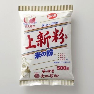 国産上新粉(米粉) 桃太郎印 500g(jyousinnko500)
