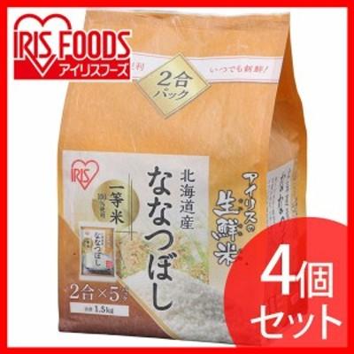 【4個セット】生鮮米 北海道産 ななつぼし 1.5kg アイリスオーヤマ 送料無料【IRF】