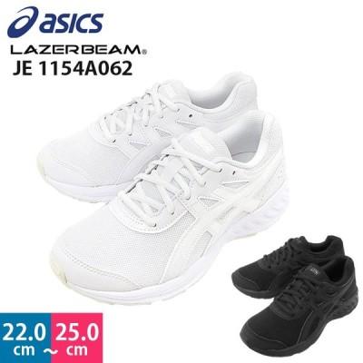 アシックス asics レーザービーム JE 1154A062 LAZERBEAM ランニングシューズ ジョギングシューズ 通学用スニーカー 男女兼用通学靴 紐タイプ まっ白 まっ黒