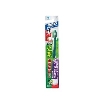 生葉 45°磨きブラシ レギュラー ふつう 小林製薬