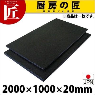 黒まな板 ハイコントラストまな板 K17 20mm 2000×1000×20mm (運賃別途)(1000_c)