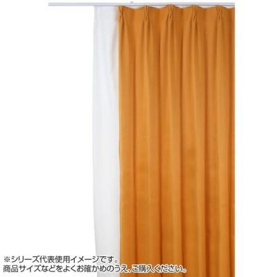 ※受注生産 防炎遮光1級カーテン オレンジ 約幅200×丈135cm 1枚