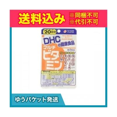 ゆうパケット)DHC マルチビタミン 20日分 20粒