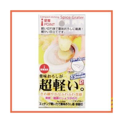 [ シャープな切れ味 ] 愛着道具 エッチング軽い力で薬味おろし 容器付 [ ナチュラル ] [パール金属]【】