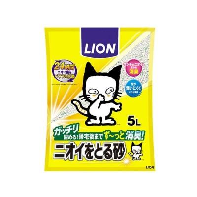 猫 ねこ 砂 グッズ LION 猫砂 ニオイをとる砂 5L