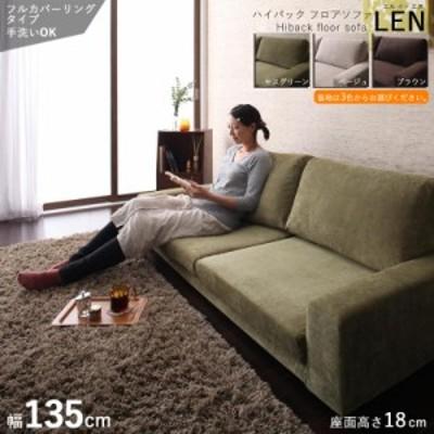 商品名| フロアソファLEN/2シーター ロー&ハイバックソファ カラー| 3色からお選びください。 サイズ| 幅135 奥行84 高さ54 cm 主素