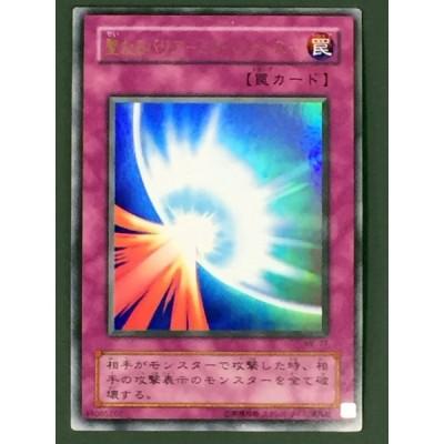 遊戯王 (キズ有) ME-77 聖なるバリア −ミラーフォース− (ウルトラレア) 鋼鉄の襲撃者 ウルトラ