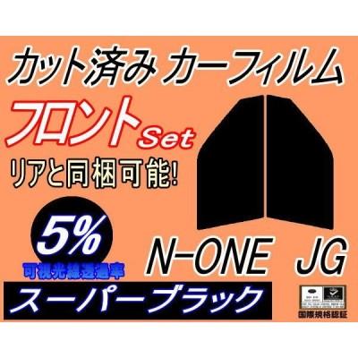 フロント (s) N-ONE JG (5%) カット済み カーフィルム Nワン エヌワン NONE JG1系 JG2系 ホンダ