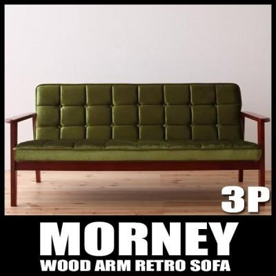 木肘レトロソファ 3人掛け MORNEY モーニー