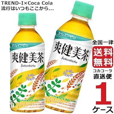 爽健美茶 PET 300ml 1ケース 24本 合計 24本 送料無料 コカコーラ社直送 最安挑戦
