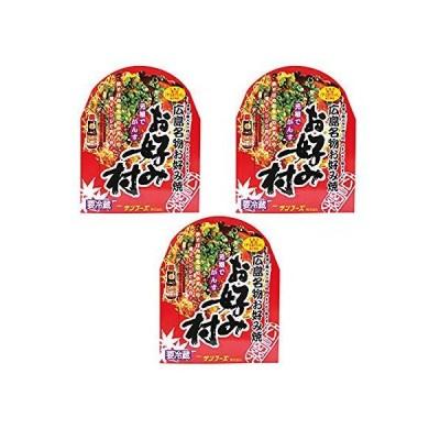 本場・広島風『お好み焼き村』冷蔵おこのみやき(レギュラーサイズ) (3枚入)