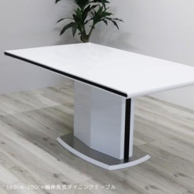 ダイニングテーブル テーブルのみ 木製 伸長 伸縮 収縮 白 ホワイト エクステンション 幅200cm 幅160cm ダイニング 単品 テーブル