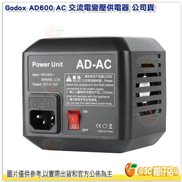 神牛 Godox AD600 AC 交流電變壓供電器 公司貨 適 AD600系列 外拍燈專用 AD轉DC 變壓器