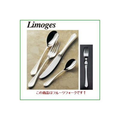 リモージュ 18-8 (銀メッキ付) EBM フルーツフォーク (H・H) /業務用/新品