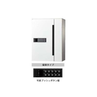 ナスタ オフィスポスト 前入前出 D-ALL 可変プッシュボタン錠 ホワイト KS-MB507S-PK-W ※受注生産品