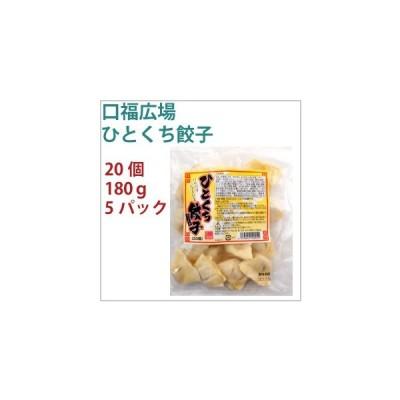 冷凍惣菜 時短ごはん 口福広場 ひとくち餃子 180g(20個) 6パック 送料込