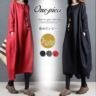 新作SALE!!早秋 レディース ロング丈 ゆったり 大きいサイズ Uネック 無地 シンプル 体型カバー長袖 ワンピース韓国ファッション