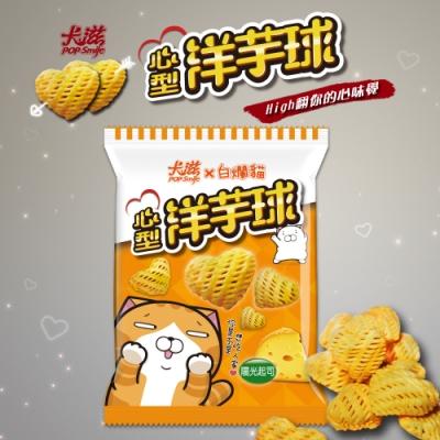 卡滋-白爛貓心型洋芋球-陽光起司(38g)