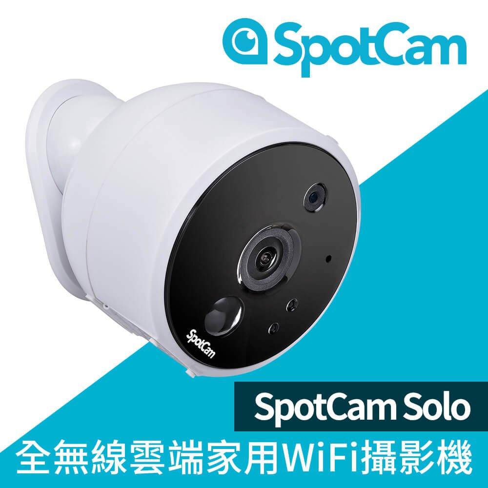 ★快速到貨★SpotCam Solo 全無線雲端WiFi攝影機(IP CAM 監視器)