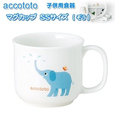 NIKKO ニッコー 子供用食器 accototo アッコトト マグカップ SSサイズ(ぞう)