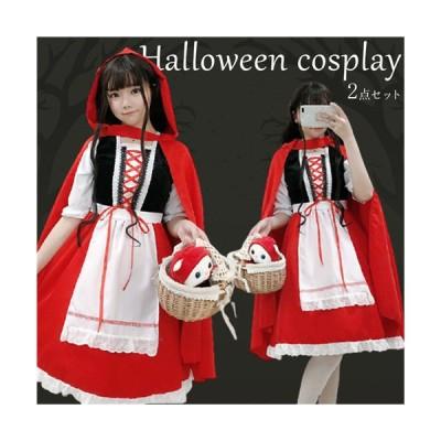 送料無料 ハロウイン 2点セット 赤ずきん 魔女風 ハロウィン仮装衣装 コスプレ パーティー衣装 歓迎会 かわいい halloween