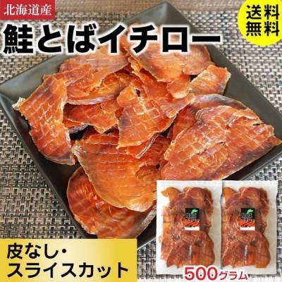 珍味 おつまみ 鮭とば イチロー 500g 鮭トバ スライス 皮なし 人気の鮭とば 北海道産鮭使用