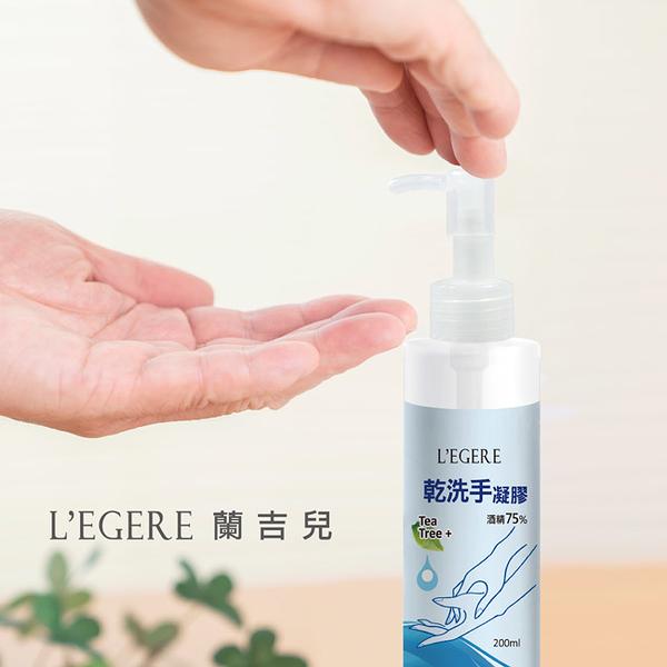 L'EGERE 乾洗手凝膠 200ml