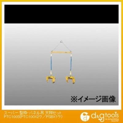 スーパーツール 型枠・パネル吊天秤セット PTC100S 1点