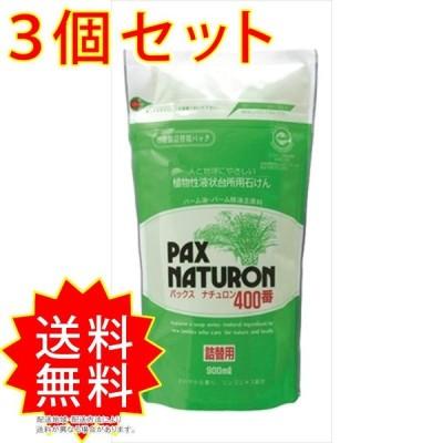 3個セット パックスナチュロン400番 詰替用900ML 太陽油脂 食器用洗剤 自然派 つめかえ用 入れ替え用 まとめ買い 送料無料