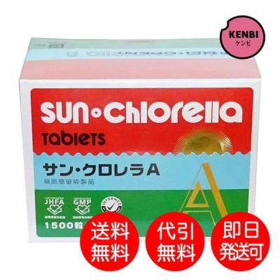 サン・クロレラA 1500粒 細胞壁破砕クロレラ