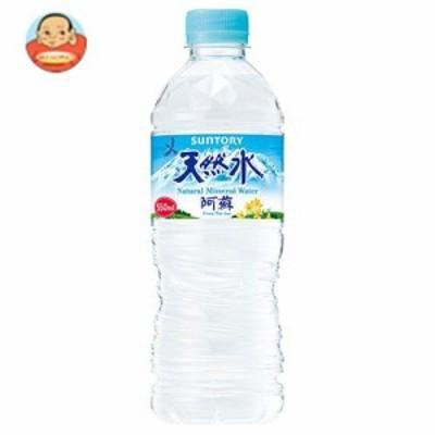送料無料 サントリー 天然水【自動販売機用】 550mlペットボトル×24本入