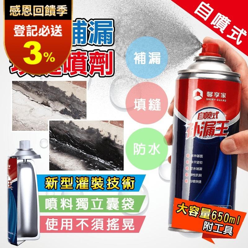 高分子防水補漏填縫噴劑