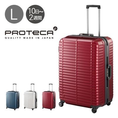 プロテカ スーツケース 95L 66cm 5.4kg ストラタム 00852 日本製 PROTECA ハード フレーム キャリーバッグ キャリーケース 軽量 静音