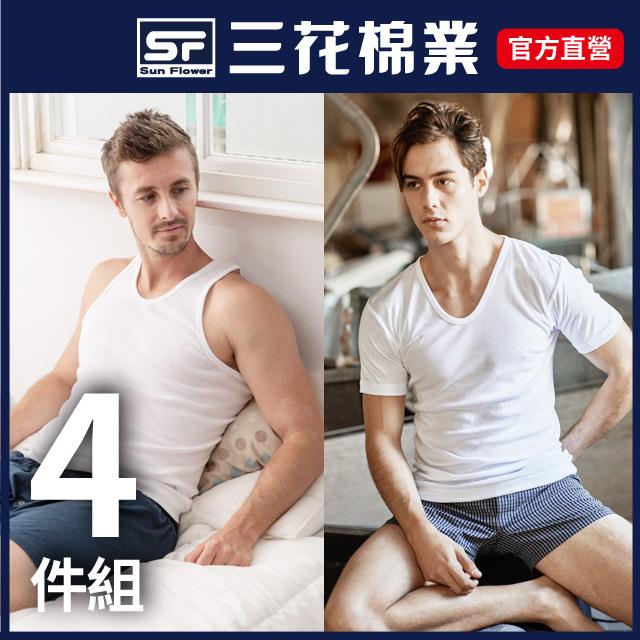 三花純棉男內衣.男背心(4件組)