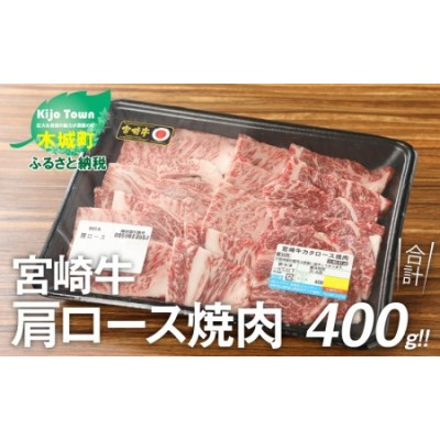 K18_0015<宮崎牛肩ロース焼肉400g>