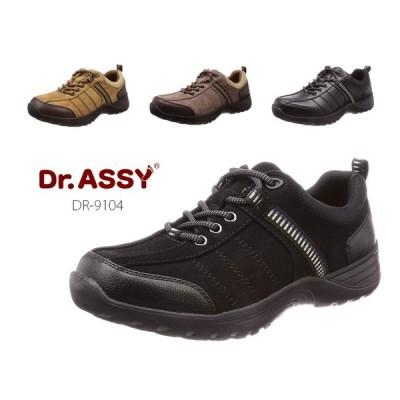 ドクターアッシー Dr.ASSY DR-9104 9104 メンズ ウォーキングシューズ カジュアルシューズ  ワイド サイドファスナー サイドジップ
