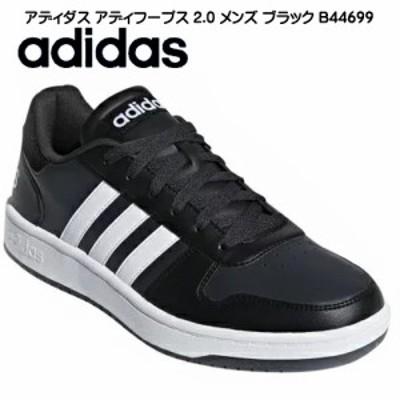 タイムセール 父の日 アディダス adidas アディフープス 2.0 B44699 メンズ スニーカー カジュアルシューズ コートスタイル コアブラック