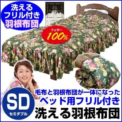 ベッド布団 羽根布団 セミダブル 140×200cm フェザー100% 毛布一体型
