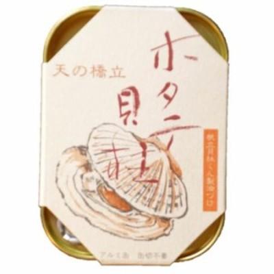 京都 竹中缶詰 ホタテ貝柱 天の橋立 海の幸三昧シリーズ 8缶まではメール便で国内送料お得330円  パーティに